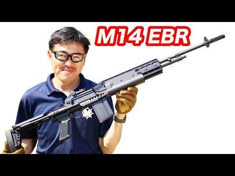 M14 EBR G&G 電動ガン【GR14 EBR Long】マック堺 エアガンレビュー