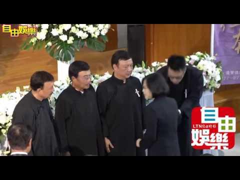 余天父親余志華告別式 蔡英文總統親臨弔唁