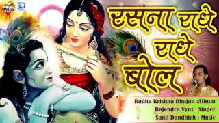Radha Krishna Bhajan - Rasna Radhe Radhe Bol   Rajendra Vyas   FULL Audio   Hindi Bhakti Song