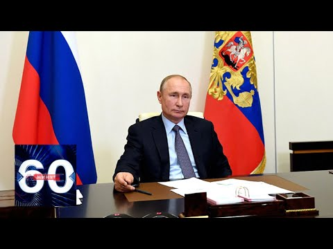 Путин рассказал о беспрецедентном шаге властей. 60 минут от 23.06.20