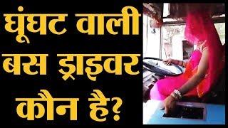 साड़ी पहनकर बस चलाती महिला का घूंघट हटा तो सब चौंक गए   Rajasthan woman bus driver   The Lallantop