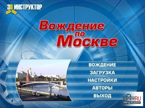 Симулятор Вождение по Москве