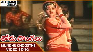 Thodu Dongalu Movie || Mundhu Choosthe Video Song || Krishna, Chiranjeevi || Shalimarcinema