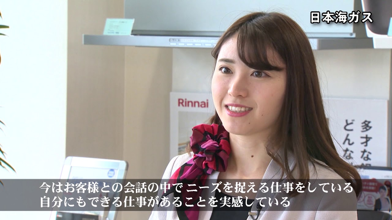 スタートラインとやま】日本海ガス株式会社 - YouTube