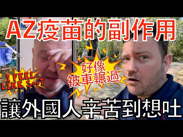Foreigner in Taiwan SUFFERS from serious vaccine side effects 外國人第一次打疫苗辛苦到想吐!