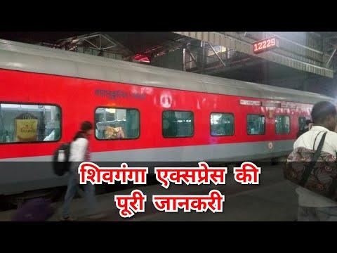 #18. Shiv Ganga express (12559) || Varanasi to New Delhi train || शिवगंगा एक्सप्रेस की पूरी जानकारी।