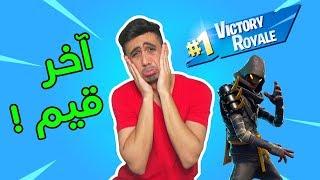آخر مرة العب فورت نايت !!!  | Fortnite