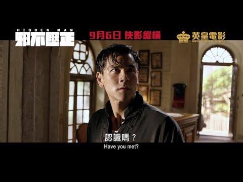邪不壓正 (Hidden Man)電影預告