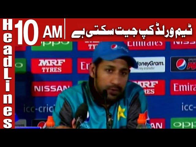 HEADLINES  10 AM | 23 April 2019 | CHANNEL FIVE Pakistan