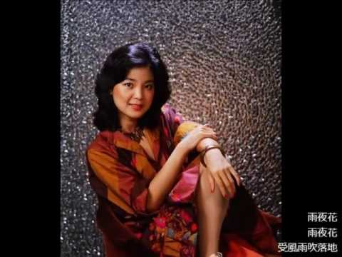 鄧麗君 - 雨夜花 Teresa Teng - Rainy Night Flower