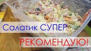 Итальянский салат своими руками. Вкусный и Полезный рецепт. // Олег Карп