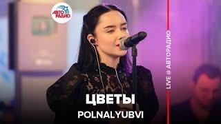 Смотреть клип Polnalyubvi - Цветы