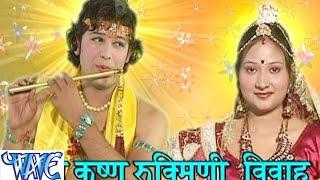 कृष्ण रुक्मणि विवहा - Shri Krishan Rukmani Vivha || Brijesh Shastri || Hindi Krishan Bhajan Song
