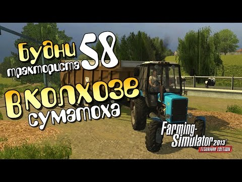 Суматоха в колхозе - ч58 Farming Simulator 2013