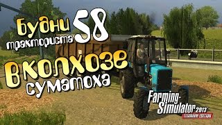 Суматоха в колхозе - ч58 Farming Simulator 2013