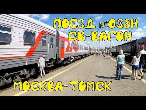 Поездка на поезде №38Н Москва-Томск из Нижнего Новгорода в Пермь в СВ-вагоне