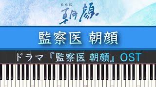 7月期(フジテレビ系) 月曜夜9時ドラマ「監察医 朝顔」のサントラを耳コ...