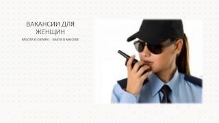 программа имеет свежие вакансии в охрану в краснозаводске для женщин Диане или Ангаре