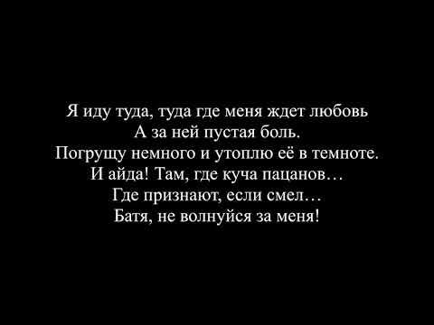 Макс Корж - Малый повзрослел (Текст песни / слова / Lyrics)