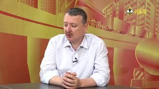 Игорь Стрелков: сбываются худшие прогнозы