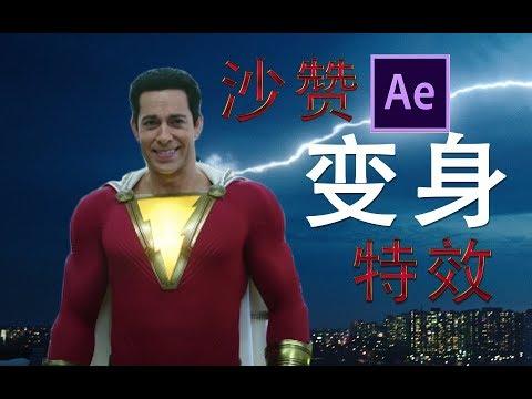 """AE教程:After Effects制作""""雷霆沙赞""""变身特效"""