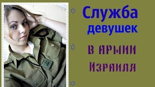видео вот почму девушек в армию не берут - Here's the Empire girls in the army do not take