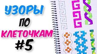 видео Рисунки по клеткам для личного дневника