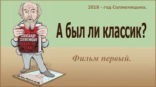 А был ли классик? Год Солженицына. Фильм Первый