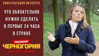 Что нужно обязательно сделать в первые 24 часа каждому туристу в Черногории. Совет юриста