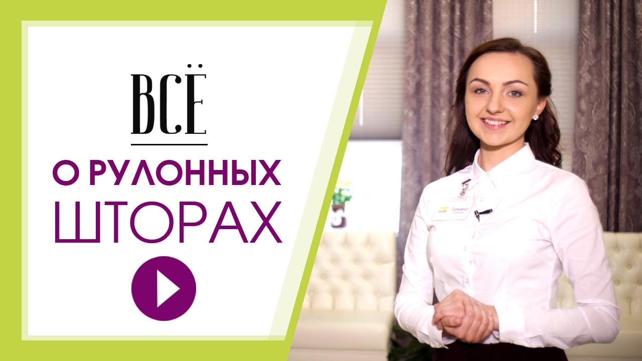 Рулонные шторы. Одесса, Украина. 048 702-02-58; 097-912-30-26; 066 .