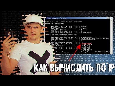Как стать хакером   вычислить по IP