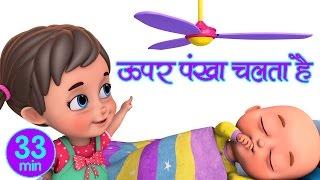 Upar pankha chalta hai - Part 2 | Hindi Nursery Rhymes Compilation from Jugnu Kids
