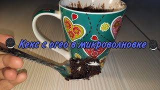 Нежный кекс с печеньем oreo в микроволновке|Вредная Я рецепты