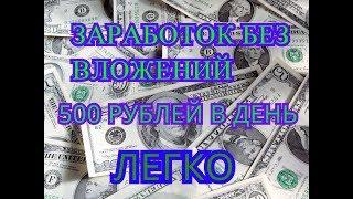Заработок в интернете без вложений . 6 сайтов для пассивного дохода с нуля от 500 рублей в день