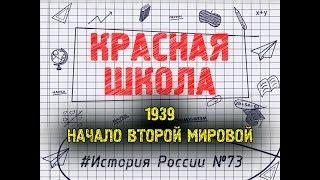 Начало Второй мировой войны. Красная школа. История России, выпуск 73