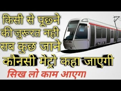 How To Know Delhi NCR Metro Train Route Map, Fare & Parking Rate in Hindi 2017