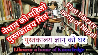 Pustakalaya Gyan ko ghar || Jeevan Sharma, Nilima Pun || First Library song of Nepal ||
