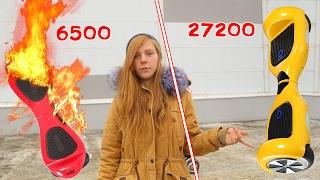 Bad Baby Дорого VS Дешево | Дорогой ГИРОСКУТЕР VS дешевый ГИРОСКУТЕР Challenge(, 2017-02-17T06:25:16.000Z)