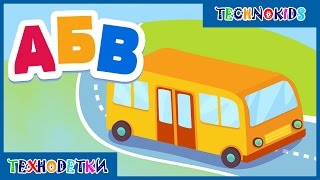 Алфавит для детей - Дорожная азбука - Учим буквы - Русский алфавит детям