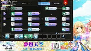 【魯蛋】Mobile 《RO仙境傳說:守護永恆的愛》6/15 三轉修羅