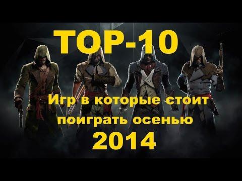 ТОП -10 игр