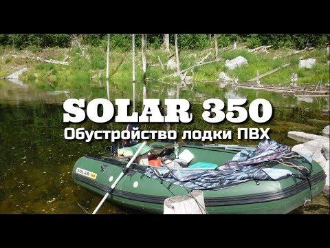 Обустройство лодки ПВХ Солар 350