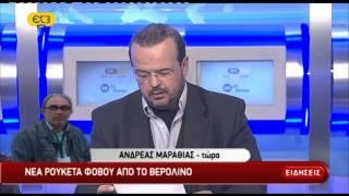 Δελτίο ειδήσεων ΕΡΤ ΕΡΤ3 16/12/2014