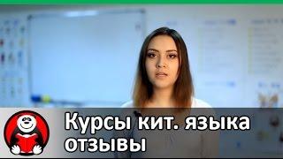Курсы китайского языка в Алматы - отзыв Гузель(, 2014-11-24T05:39:46.000Z)