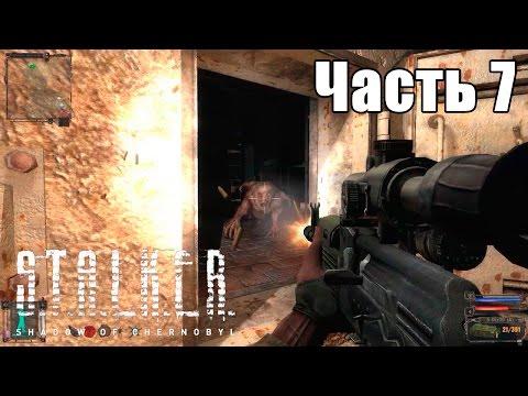 Прохождение S.T.A.L.K.E.R.: Тень Чернобыля. Часть 7: Лаборатория X18