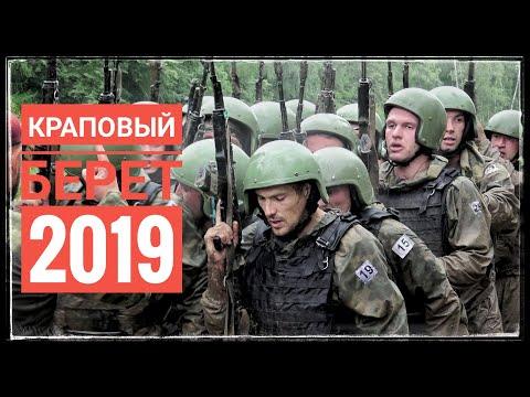 Краповый Берет - 2019 Dmitry Moroz