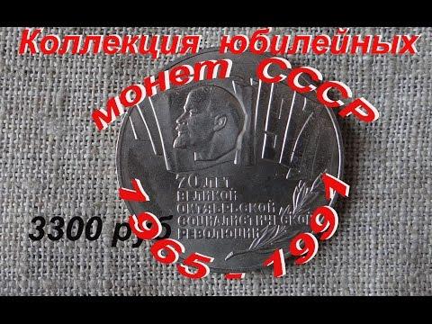 Юбилейные монеты СССР 1965 - 1991 гг  стоимость