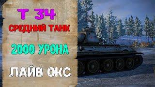 Танк Т 34. Советский Средний Танк.  Карта Лайв Окс. Как Играть На Т 34