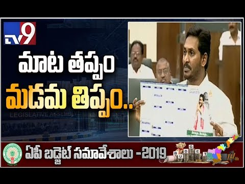 War of words between Jagan and Chandrababu over reservation schemes - TV9