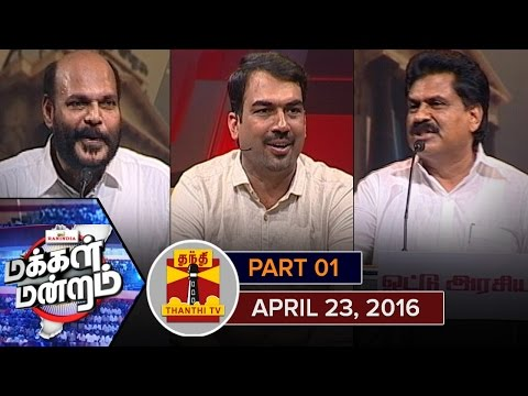 Makkal Mandram:Impact Of Castes In Elections - Social Justice? Or Vote Politics?| Part 1/3 (23/4/16)